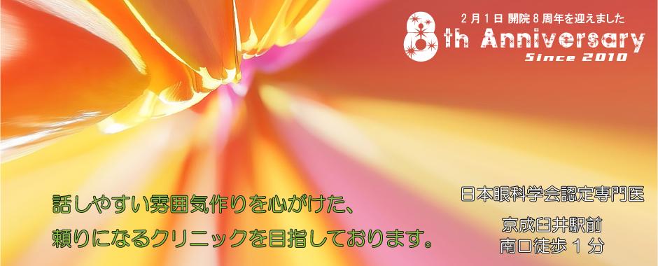 はやし眼科臼井クリニック | 千葉県佐倉市、京成臼井駅前 南口から徒歩1分の眼科です。一般眼科はもとより白内障日帰り手術やコンタクトレンズ処方、小児眼科も行っております。